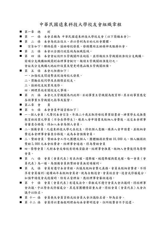 組織章程 (1)