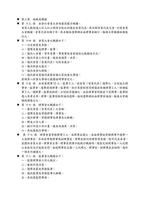 組織章程 (2)
