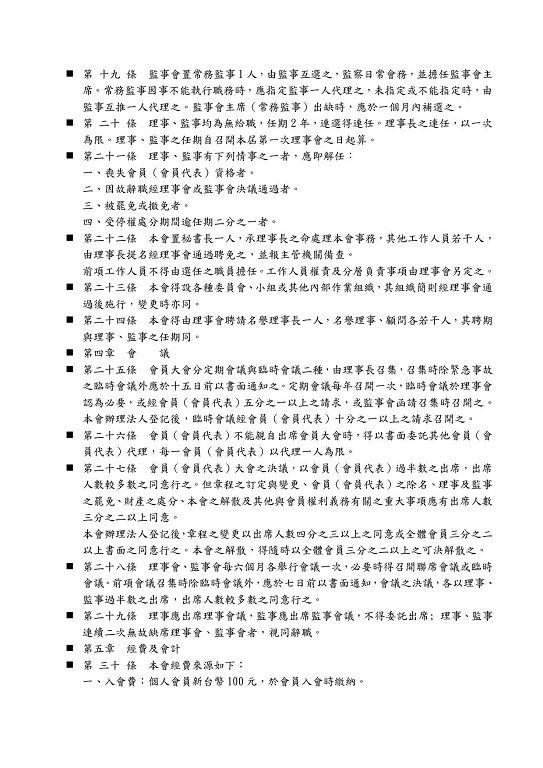 組織章程 (3)