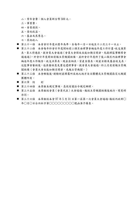 組織章程 (4)