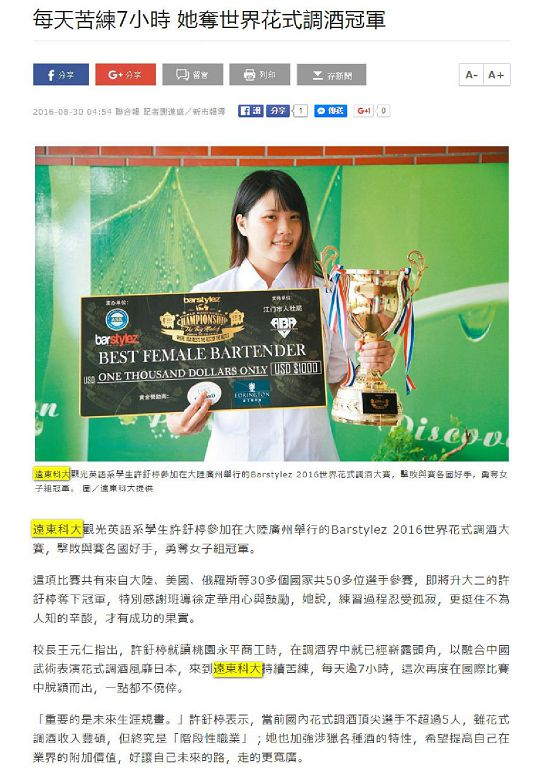 160830_聯合報_每天苦練7小時_她奪世界花式調酒冠軍(電子報)