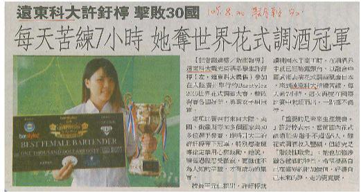 160830_聯合報_遠東科大許釪楟_擊敗30國_每天苦練7小時_她奪世界花式調酒冠軍(報紙)